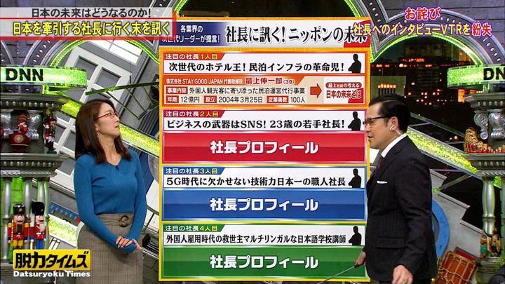 2019年11月15日小澤陽子の画像13枚目