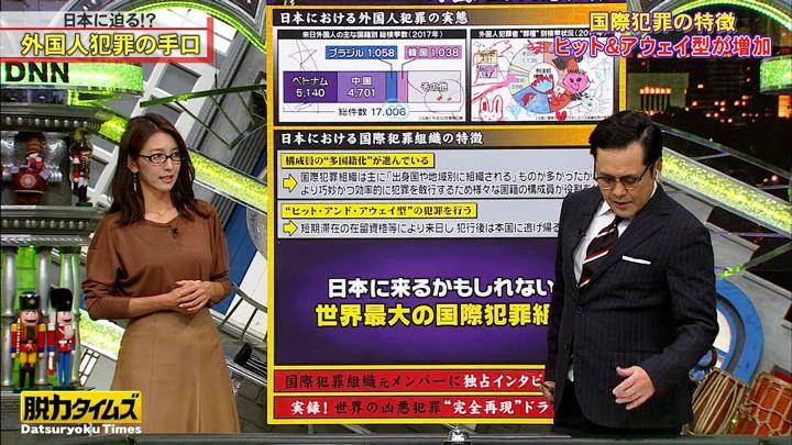 2019年11月22日小澤陽子の画像06枚目