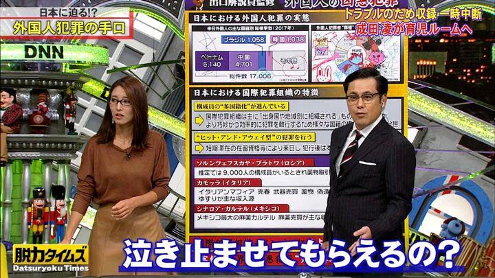 2019年11月22日小澤陽子の画像08枚目