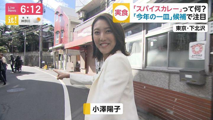 2019年12月05日小澤陽子の画像01枚目