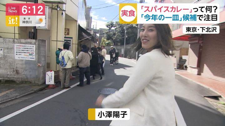 2019年12月05日小澤陽子の画像02枚目