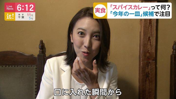 2019年12月05日小澤陽子の画像08枚目