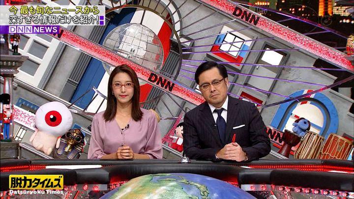 2019年12月20日小澤陽子の画像01枚目