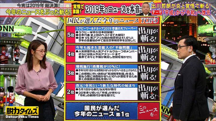 2019年12月20日小澤陽子の画像05枚目
