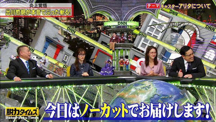 2019年12月20日小澤陽子の画像06枚目