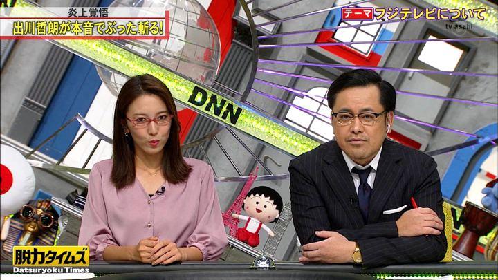 2019年12月20日小澤陽子の画像08枚目