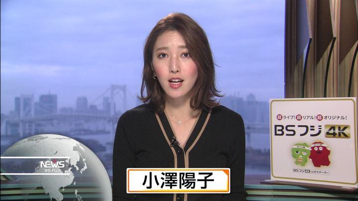 2019年12月22日小澤陽子の画像11枚目