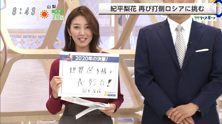 2020年01月05日小澤陽子の画像06枚目