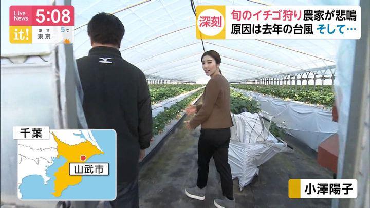 2020年01月09日小澤陽子の画像02枚目