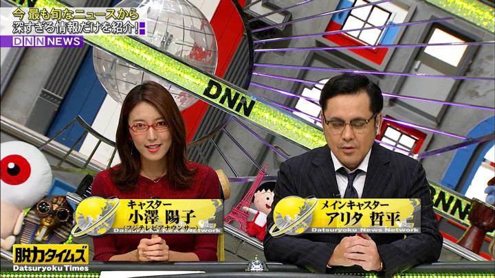 2020年01月10日小澤陽子の画像01枚目