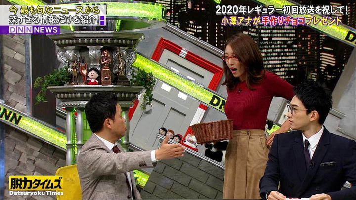 2020年01月10日小澤陽子の画像09枚目