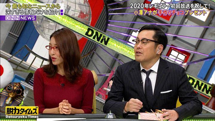 2020年01月10日小澤陽子の画像11枚目
