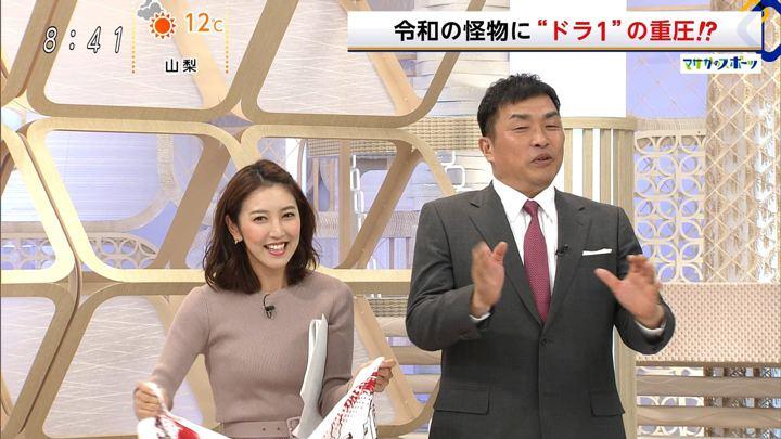 2020年01月12日小澤陽子の画像04枚目