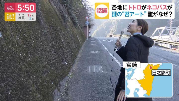 2020年01月13日小澤陽子の画像03枚目