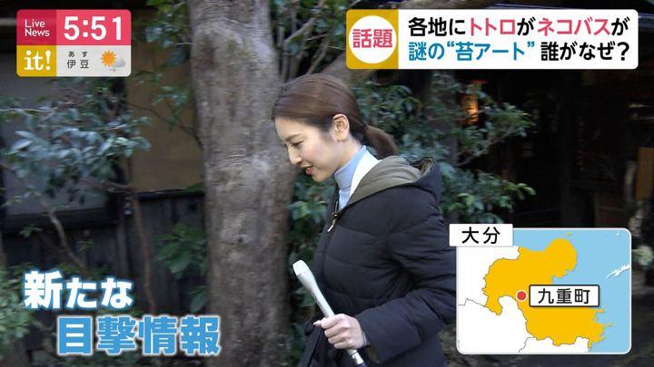 2020年01月13日小澤陽子の画像08枚目