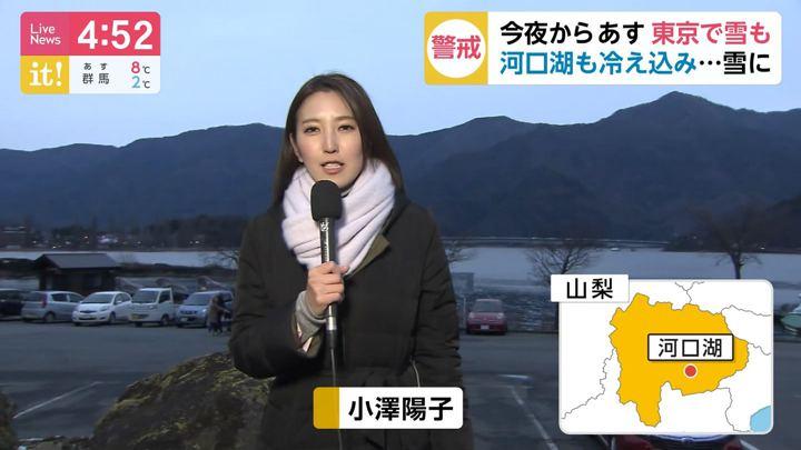 2020年01月17日小澤陽子の画像01枚目