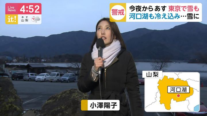2020年01月17日小澤陽子の画像02枚目