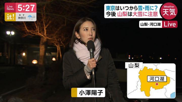 2020年01月17日小澤陽子の画像07枚目