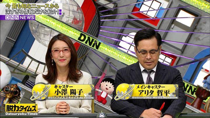 2020年01月17日小澤陽子の画像14枚目