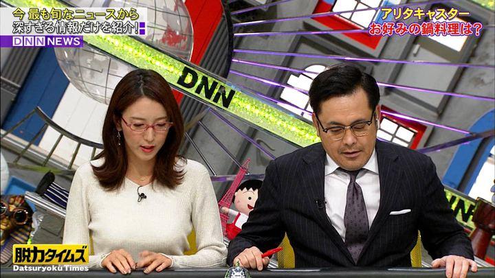2020年01月17日小澤陽子の画像15枚目