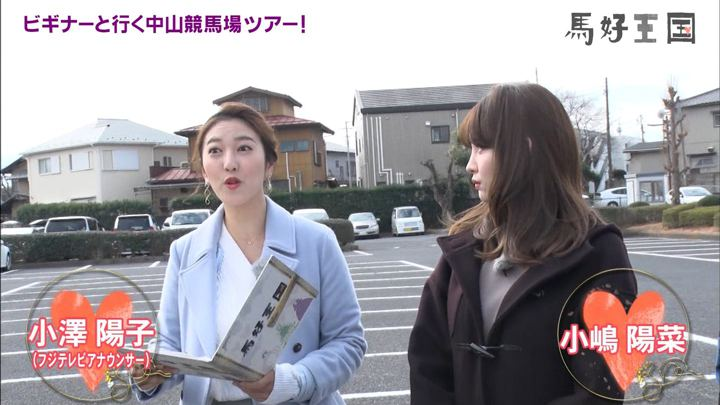 2020年01月18日小澤陽子の画像01枚目