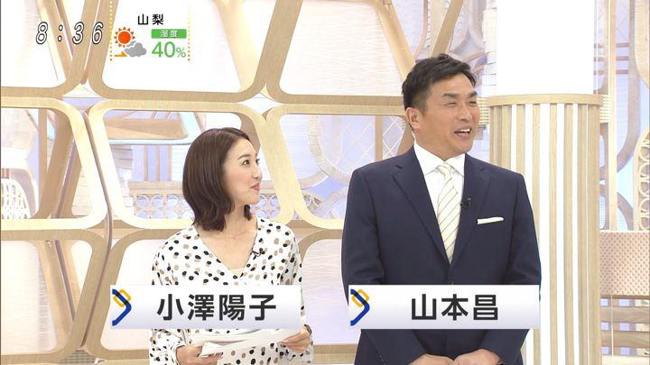 2020年01月19日小澤陽子の画像02枚目