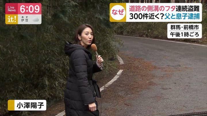 2020年01月23日小澤陽子の画像01枚目