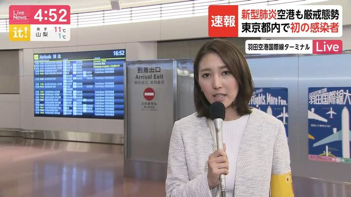 2020年01月24日小澤陽子の画像02枚目