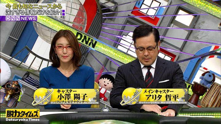 2020年01月24日小澤陽子の画像12枚目