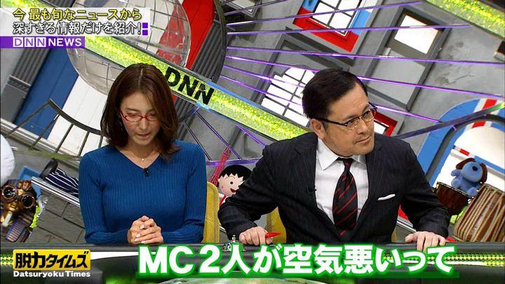 2020年01月24日小澤陽子の画像13枚目