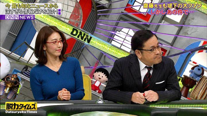 2020年01月24日小澤陽子の画像15枚目