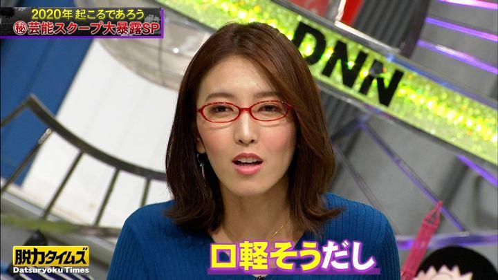 2020年01月24日小澤陽子の画像18枚目