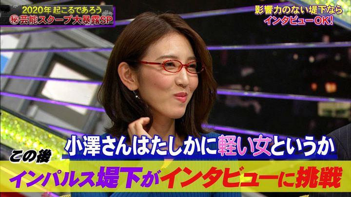 2020年01月24日小澤陽子の画像21枚目