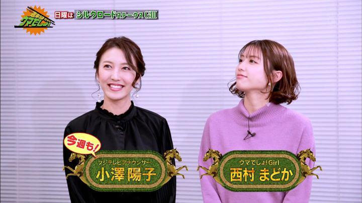 2020年01月31日小澤陽子の画像01枚目