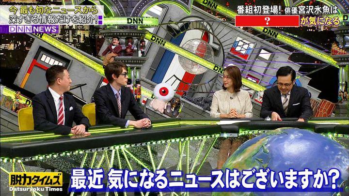 2020年01月31日小澤陽子の画像08枚目