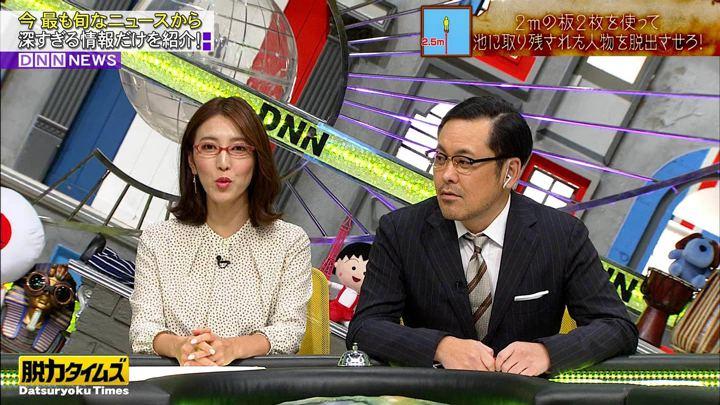 2020年01月31日小澤陽子の画像09枚目