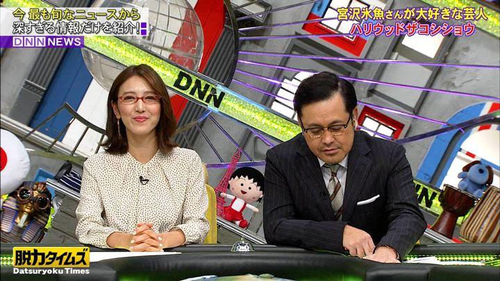 2020年01月31日小澤陽子の画像12枚目