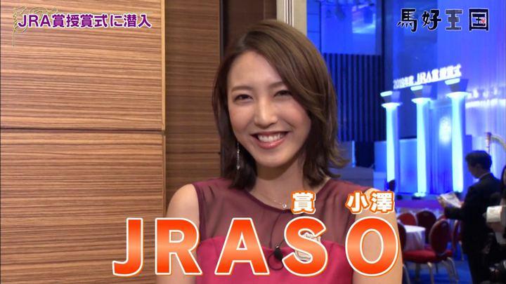 2020年02月01日小澤陽子の画像08枚目