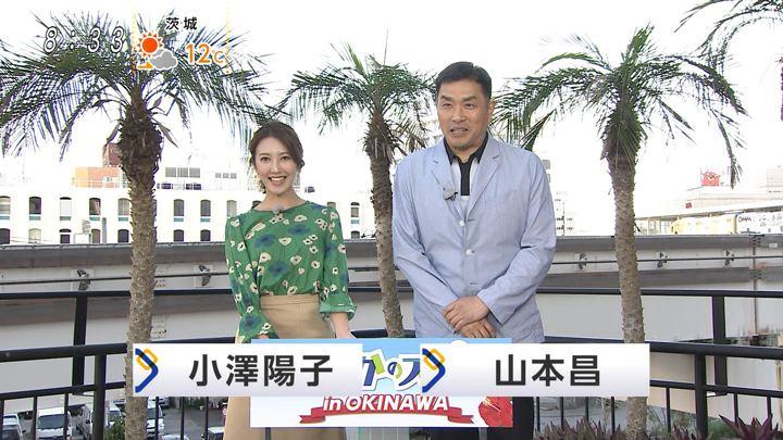 2020年02月02日小澤陽子の画像01枚目