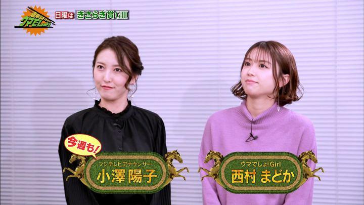 2020年02月07日小澤陽子の画像03枚目