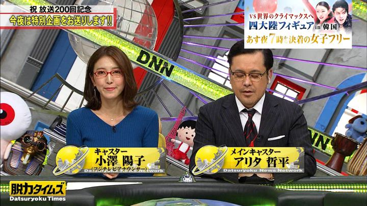 2020年02月07日小澤陽子の画像10枚目