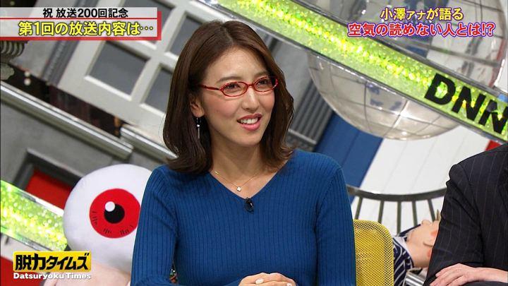 2020年02月07日小澤陽子の画像14枚目