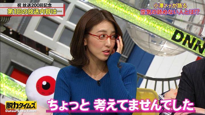 2020年02月07日小澤陽子の画像15枚目