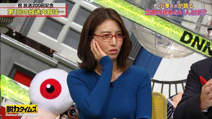 2020年02月07日小澤陽子の画像16枚目