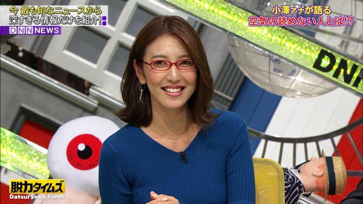 2020年02月07日小澤陽子の画像20枚目