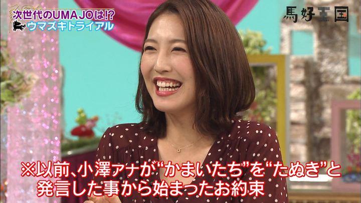 2020年02月08日小澤陽子の画像01枚目