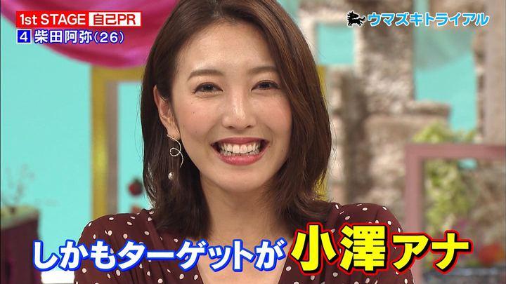 2020年02月08日小澤陽子の画像08枚目