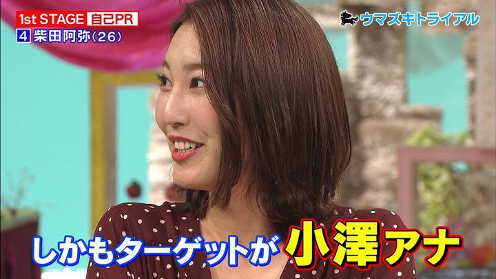 2020年02月08日小澤陽子の画像09枚目