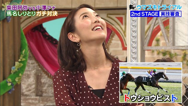 2020年02月08日小澤陽子の画像14枚目