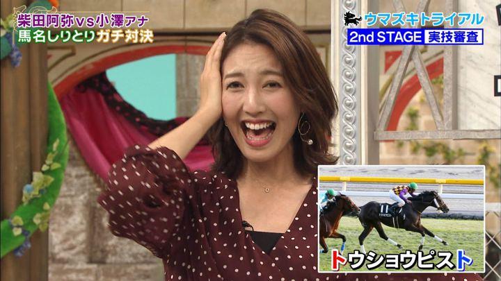 2020年02月08日小澤陽子の画像15枚目